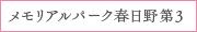メモリアルパーク春日野第3