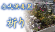 永代供養墓 祈り
