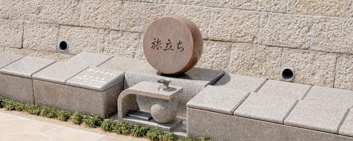 永代供養墓「旅立ち」