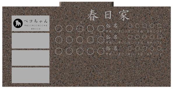 石板のデザイン