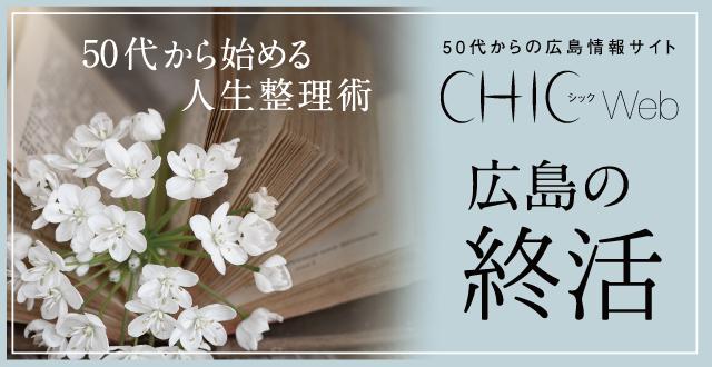 広島の終活 CHICweb