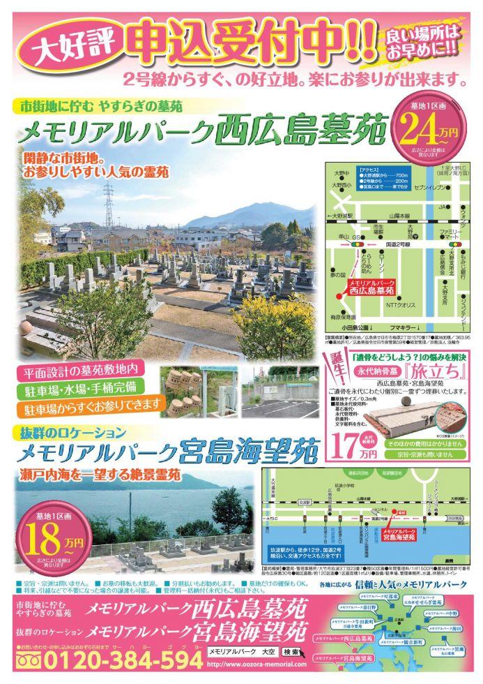 メモリアルパーク西広島墓苑チラシ