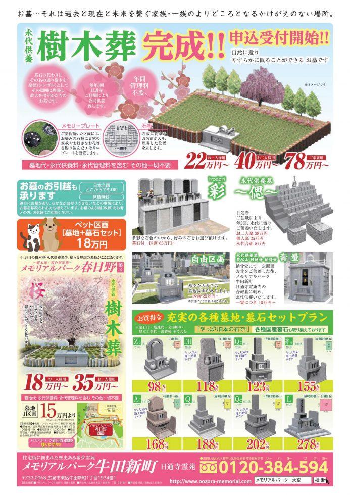 メモリアルパーク牛田新町 日通寺霊苑チラシ